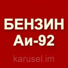 Бензин Регуляр-92 (АИ-92-К5)