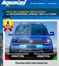 Autogel, автогель, антидождь, защита стекла автомобиля