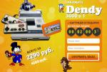 Игровая приставка Dendy (Денди)