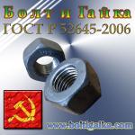 Гайка высокопрочная м 48 кор 25 кг ГОСТ 5927-70 кл.пр.10.0