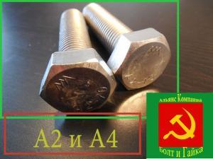 Болт А2 24 х 80 нерж кор 5 кг ГОСТ 7805