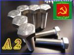Болт А2 8 х 25 нерж кор 5 кг ГОСТ 7805
