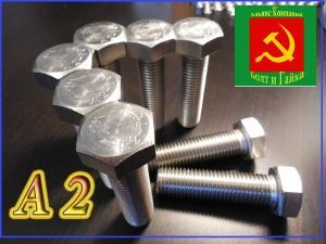 Болт А2 16 х 55 нерж кор 5 кг ГОСТ 7805 П/Р