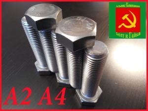 Болт А2 12 х 40 нерж кор 5 кг ГОСТ 7805 П/Р