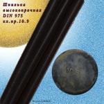 Шпилька резьбовая 8 х 1000 оц DIN 975 (50 шт)