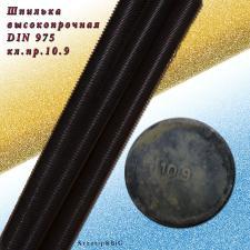 Шпилька резьбовая 4 х 2000 оц DIN 975 (100 шт)