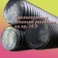 Шпилька резьбовая 6 х 1000 оц DIN 975 (100 шт)