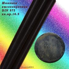 Шпилька резьбовая 12 х 1000 оц DIN 975 (20 шт) кл. пр. 8.8