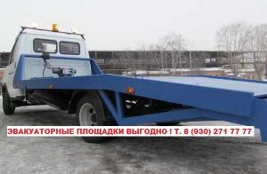 Эвакуаторы Газель 3302 Валдай ГАЗ 33106 призводство и продажа