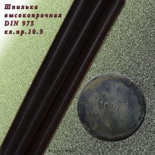 Шпилька резьбовая 16 х 2000 оц DIN 975 (10 шт)
