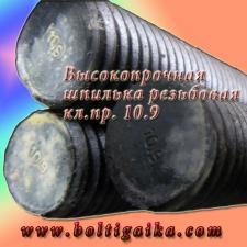 Шпилька резьбовая 18 х 2000 оц DIN 975 (4 шт) кл пр 10.9