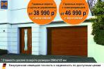 Гаражные подъемные ворота Hormann (Германия) Акция