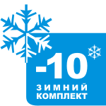 Зимний комплект (-10 С)
