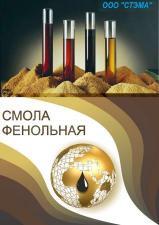 Смола ацетоноформальдегидная, СМОЛА АЦФ-75