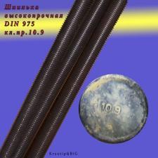Шпилька резьбовая 22 х 1000 оц DIN 975 (10 шт)