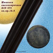 Шпилька резьбовая 24 х 2000 оц DIN 975 (2 шт) кл пр 10.9