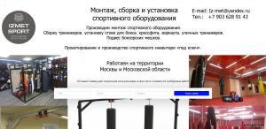 """Монтаж спортивного оборудования. Спортзал """"под ключ""""."""