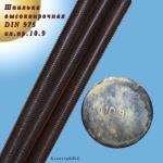 Шпилька резьбовая 64 х 2000 оц DIN 975 (1 шт) кл пр 10.9