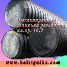 Шпилька резьбовая 72 х 1000 оц DIN 975 (1 шт) кл пр 10.9