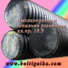 Шпилька резьбовая 14 х 2000 оц DIN 975 (5 шт) кл пр 10.9