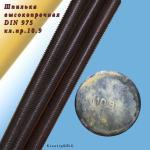 Шпилька резьбовая 27 х 1000 оц DIN 975 (5 шт) кл. пр. 8.8