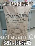 Керамзит фракция 0-5, мешок 40л