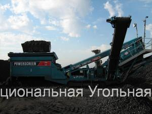 Организация сортировки угля каменного по фракциям