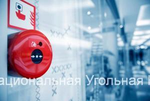 Организуем услуги по комплексной пожарной безопасности