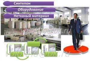 Синтепон производство мини - завод