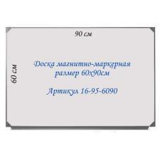 Магнитно-маркерная доска Классная 60х90см