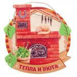 """Оберег полноцвет с фетровым доп.элементом """"Тепла и уюта"""""""