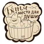 """Фигурный магнит """"Баня-место для души"""""""