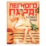 """Плакат банный """"Легкого пара и стойкого веника"""", А2"""
