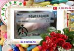 Prostatic Navel Plasters Урологический Пластырь от простатита