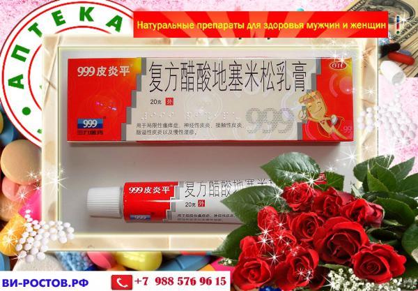 apteka-kitayskih-lekarstv-psoriaz