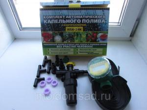 Многолетняя система автоматического капельного полива растений КПК 24 К с самотёчным шаровым таймером