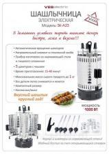 Электрическая шашлычница Ves Electric SK-A23 бытовой мангал для приготовления домашнего шашлыка