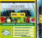 Многолетняя система капельного полива и орошения растений набор КПК 100 для теплицы, парника и грядки