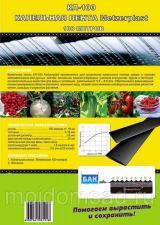 Многолетняя капельная эмиттерная лента КЛ 100 для системы полива растений в теплице, парнике и на грядке