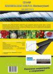 Многолетняя капельная эмиттерная лента КЛ25 для автоматического полива растений в теплице, парнике и на грядке