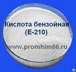Кислота бензойная (бензолкарбоновая кислота, добавка Е-210)