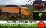 Микс Земля + Навоз