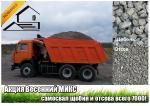 Микс Щебень + Отсев