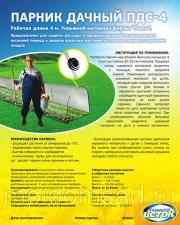 Многолетний поликарбонатный мини парник подснежник ПДС 4 метра готовый минипарник с укрывным материалом Гекса