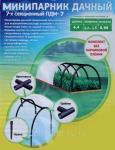Многолетний переносной сборный мини парник ПДМ 7 семисекционный минипарник для дома, дачи, сада и огорода