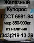 Железный купорос ГОСТ 6981-94 Сорт 1.