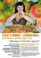 Инфракрасная электросушилка дегидратор Скатерть Самобранка 75 х 50 см. для сушки овощей, фруктов и продуктов