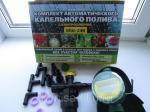 Набор КПК 24 К с таймером устройство для капельного автоматического полива растений на даче, в саду и огороде