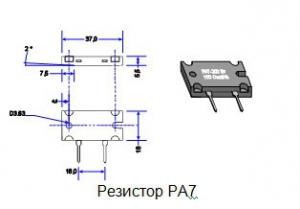 Резистор РА7- Ном.мощность-от 100 Вт. до 500 Вт.