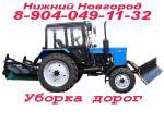 Трактор с отвалом и щепкой (уборка, подметание дорог)
